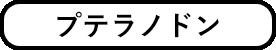 プテラノドン ボタン