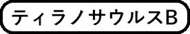 ティラノサウルスビッグ ボタン