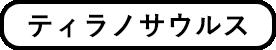 ティラノサウルス ボタン
