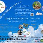 shiogama20190811