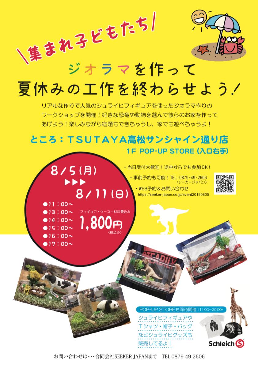 TSUTAYA EVENT