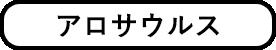 アロサウルス ボタン